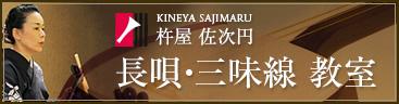 杵屋佐次円(KINEYA SAJIMARO) 長唄三味線教室