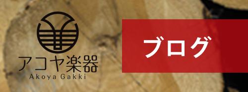 アコヤ楽器のブログ