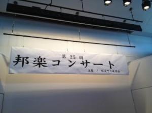 邦楽コンサート