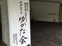 加古川市文化まつり ゆかた会