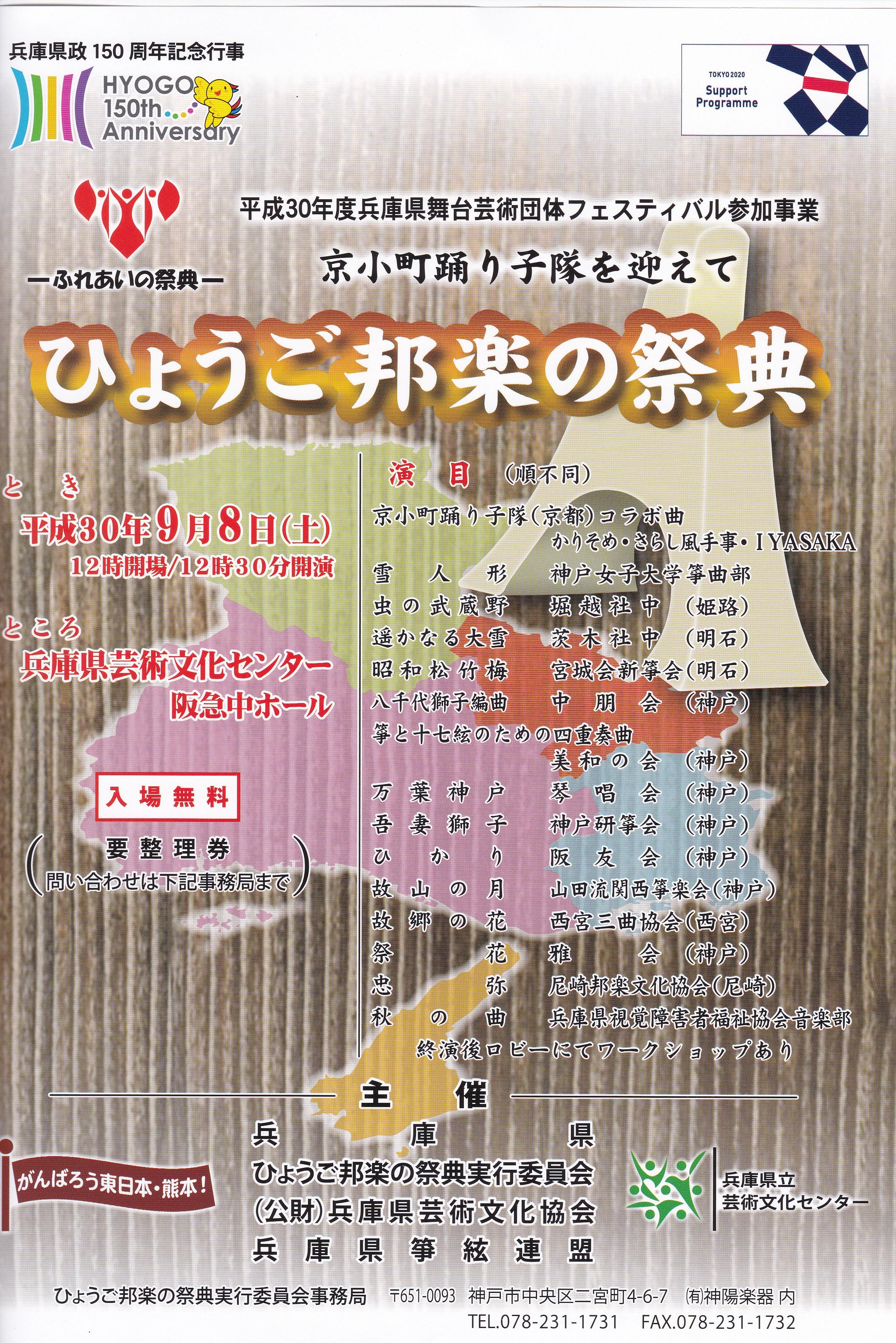竹田様IMG_20180814_0001 演奏会